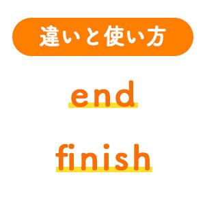 1分でわかる Endとfinishの違いと正しい使い方 ペラペラ部