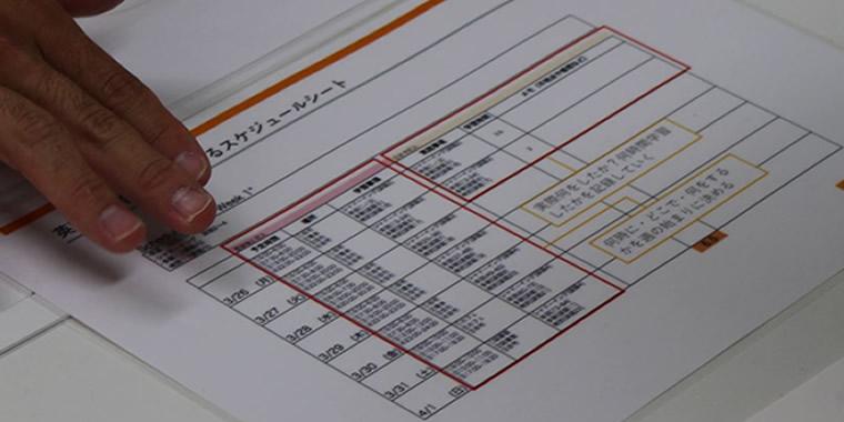 学習スケジュールについて説明する奥田さんの画像