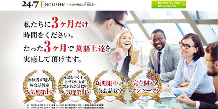 24/7ENGLISH公式サイトのキャプチャ画像
