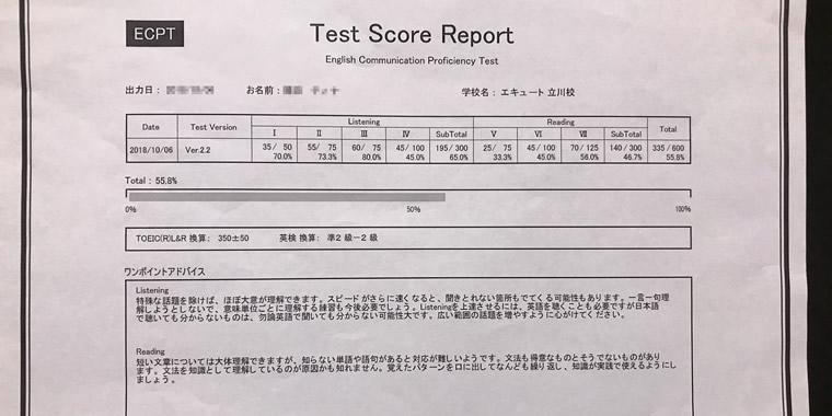test score reportの画像