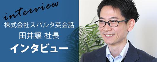 株式会社スパルタ英会話 田井譲社長 インタビュー