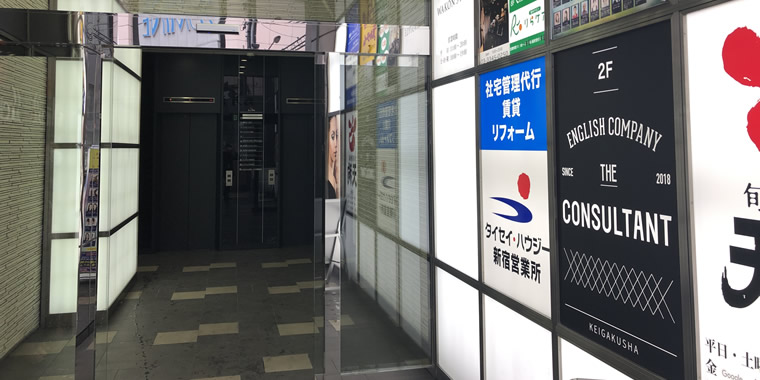 THE コンサルタント新宿校のビル入り口の画像