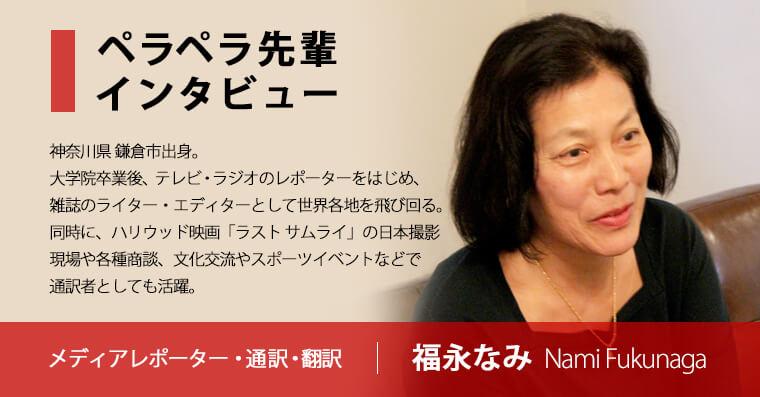 福永なみさんインタビュー記事アイキャッチ画像