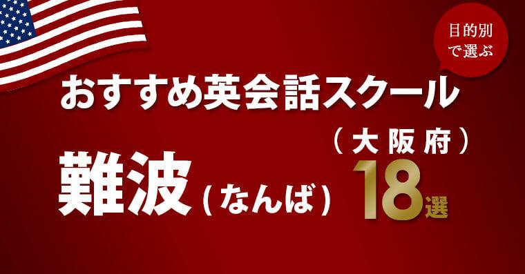 地域記事_難波_アイキャッチ