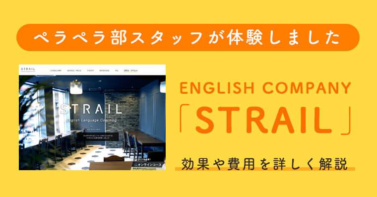 STRAIL(ストレイル)アイキャッチ画像