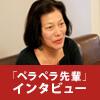 福永なみさんインタビュー記事サムネイル画像
