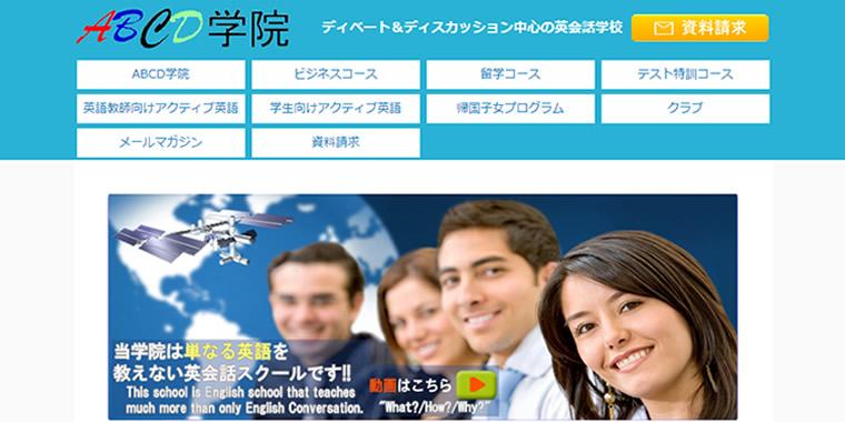 ABCD学院Webサイトのキャプチャ画像