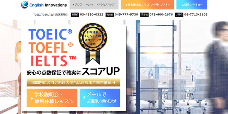 イングリッシュイノベーションズWebサイトのキャプチャ画像