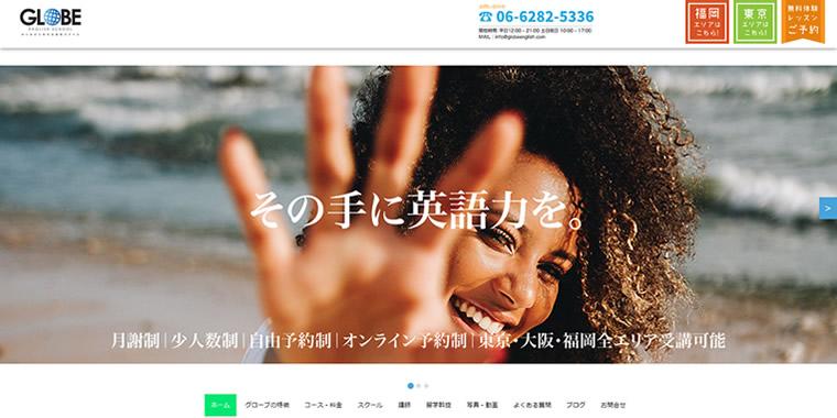 グローブイングリッシュスクールWebサイトのキャプチャ画像