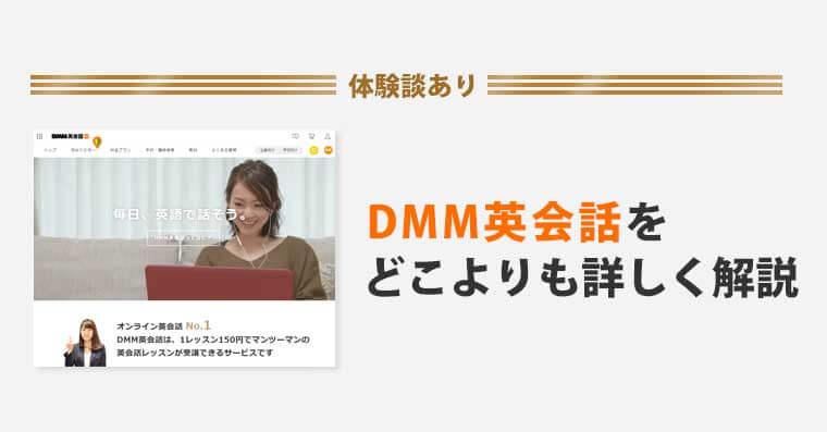 アイキャッチ画像。DMM英会話をどこよりも詳しく解説します。