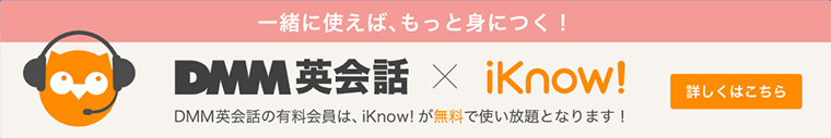 iKnow!公式サイトの画面キャプチャ。DMM英会話ユーザーは無料でアプリの利用が可能