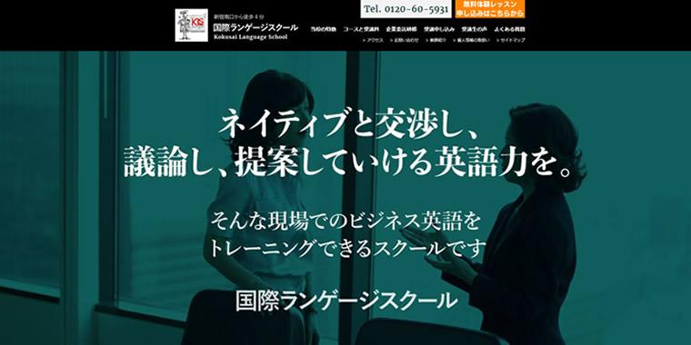 国際ランゲージスクールWebサイトのキャプチャ画像