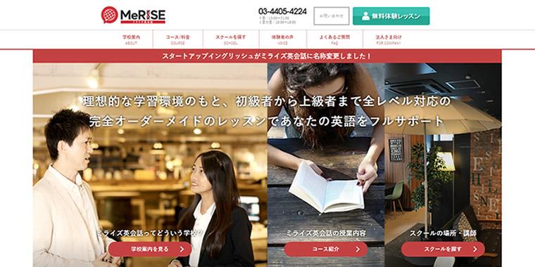 MeRISE(ミライズ)英会話Webサイトのキャプチャ画像