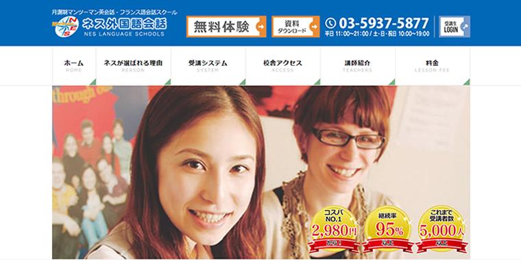 ネス外国語会話Webサイトのキャプチャ画像