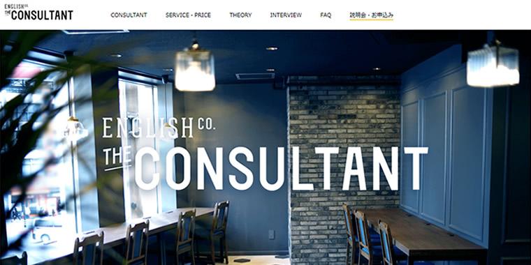 THE CONSULTANTのWebキャプチャ画像