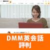 DMM英会話体験レビュー記事のサムネイル画像