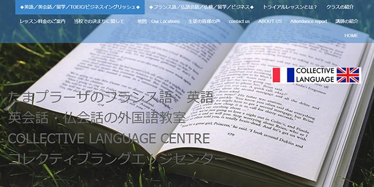 コレクティブラングエッジセンターWebサイトのキャプチャ画像