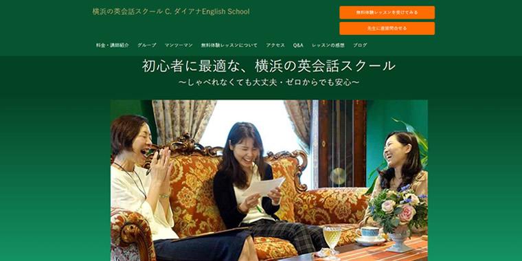 C.ダイアナ English SchoolWebサイトのキャプチャ画像