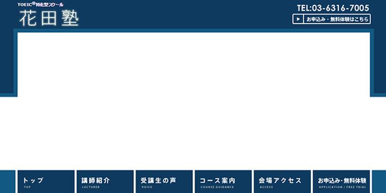 TOEIC特化型スクール花田塾Webサイトのキャプチャ画像