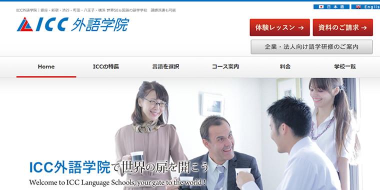 ICC外語学院Webサイトのキャプチャ画像