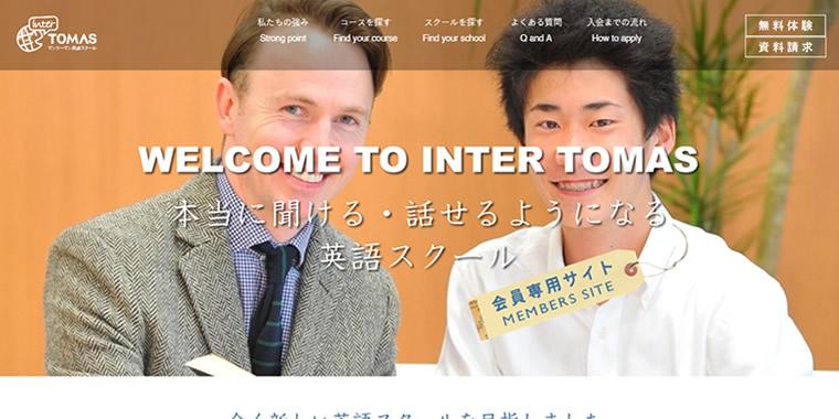 インターTOMASWebサイトのキャプチャ画像