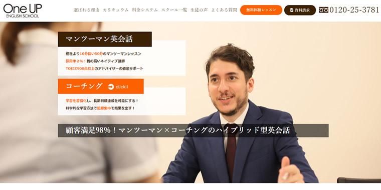 ワンナップ英会話Webサイトのキャプチャ画像