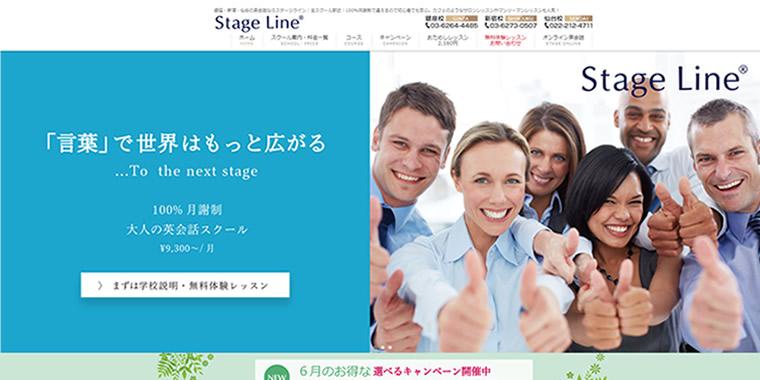 ステージラインWebサイトのキャプチャ画像