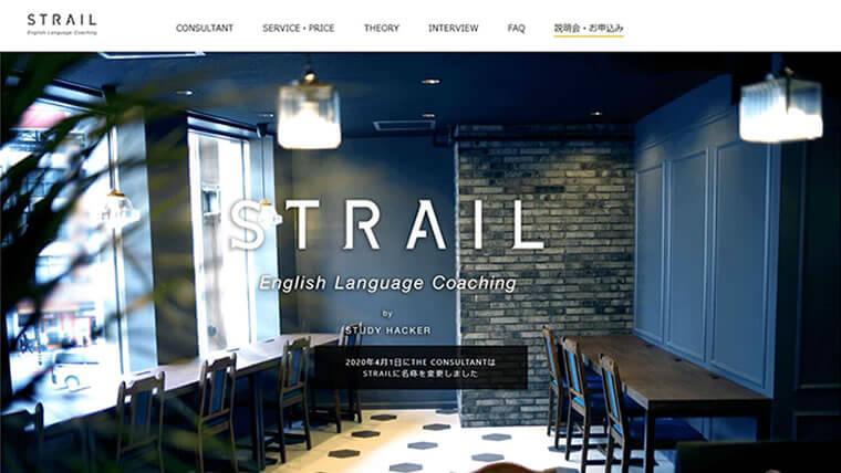 STRAIL(ストレイル)公式サイトのキャプチャ画像