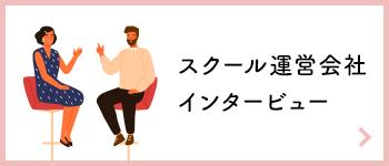 スクール運営会社インタビュー