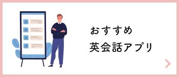 おすすめ英会話アプリ