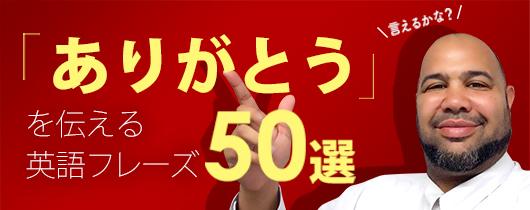 「ありがとう」を伝える英語フレーズ 50選
