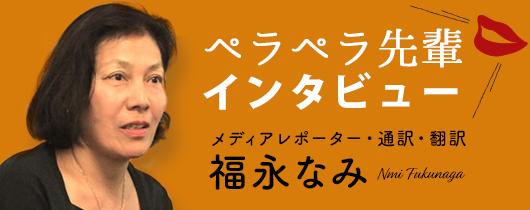 ペラペラ先輩インタビュー メディアレポーター・通訳・翻訳 福永なみ