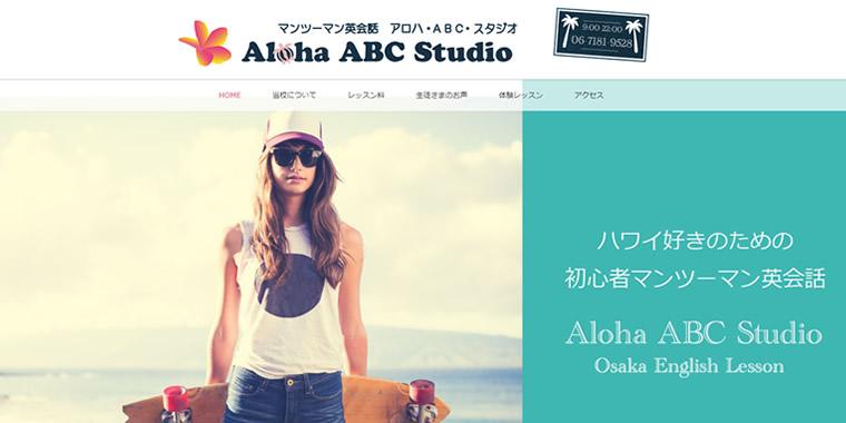 ALOHA ABC STUDIOWebサイトのキャプチャ画像