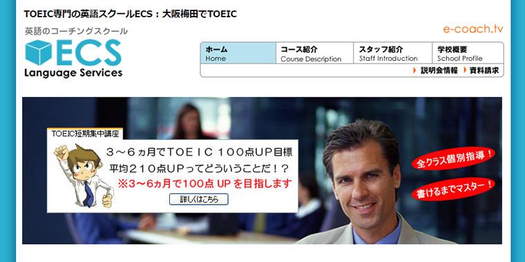 TOEIC専門の英語スクールECSWebサイトのキャプチャ画像
