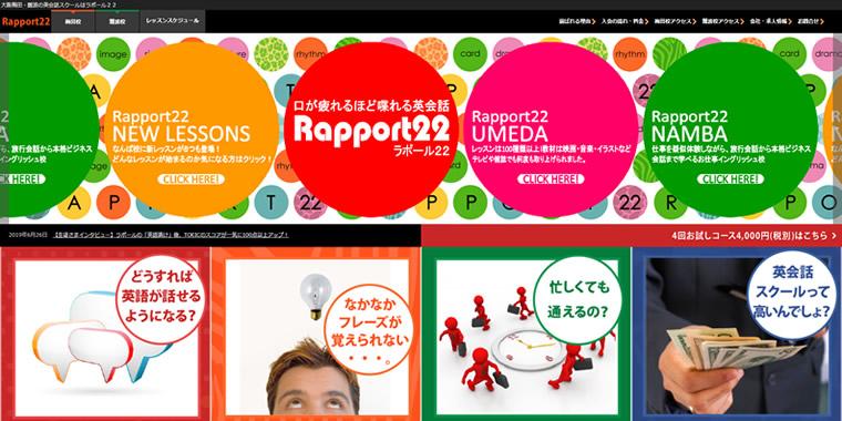 英会話ラポール22Webサイトのキャプチャ画像