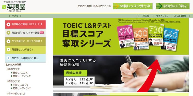 TOEIC専門塾 英語屋