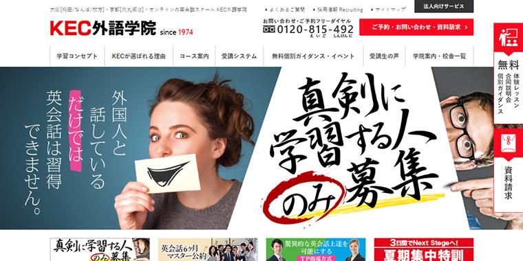 KEC外語学院Webサイトのキャプチャ画像