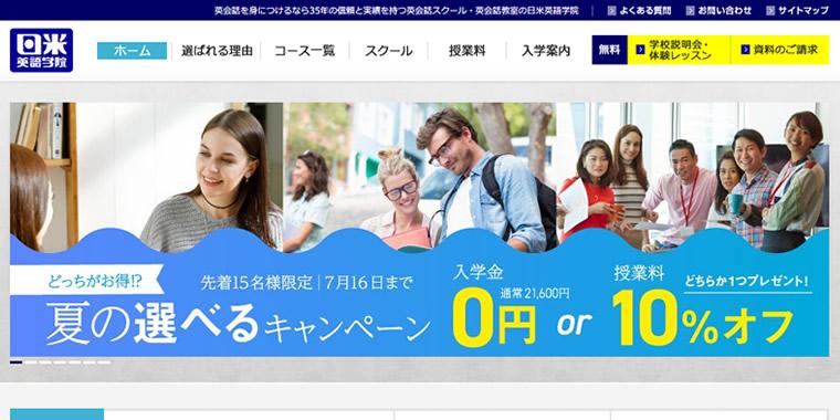 日米英語学院Webサイトのキャプチャ画像