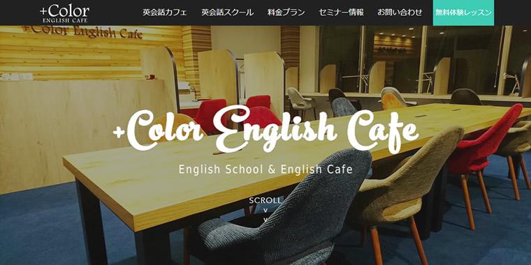 プラスカラーイングリッシュカフェWebサイトのキャプチャ画像