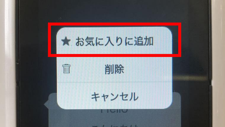 翻訳履歴をお気に入りに登録する際の操作画面の画像。