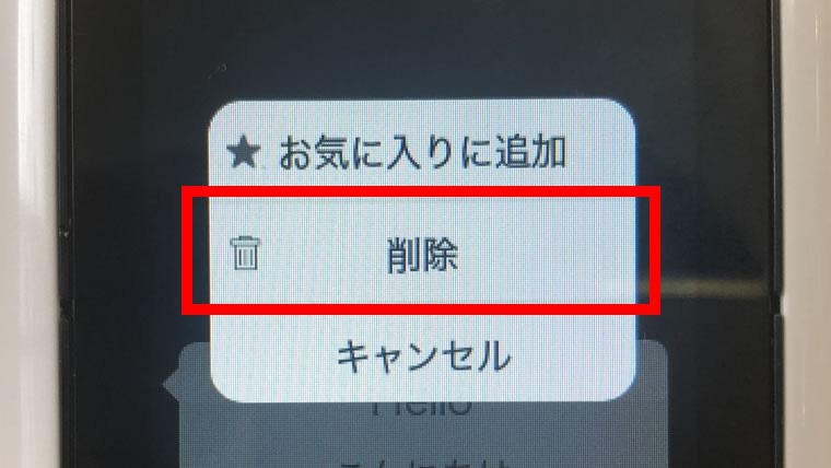 翻訳履歴を削除する際の操作画面の画像。