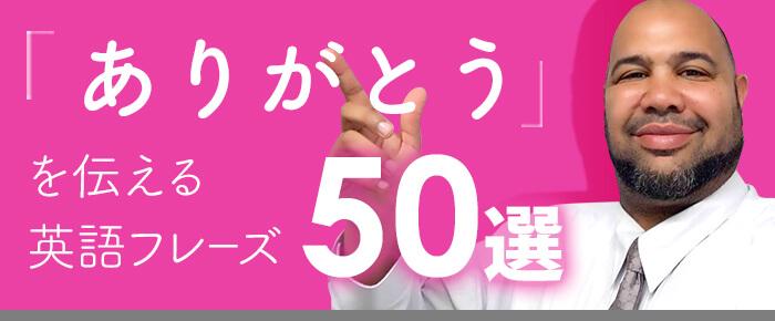 「ありがとう」が伝えられる英語フレーズ50選