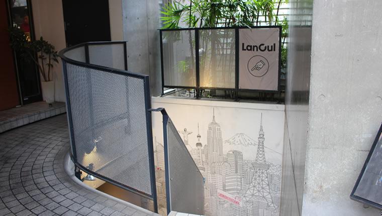 英会話カフェLancul下北沢店の入口画像