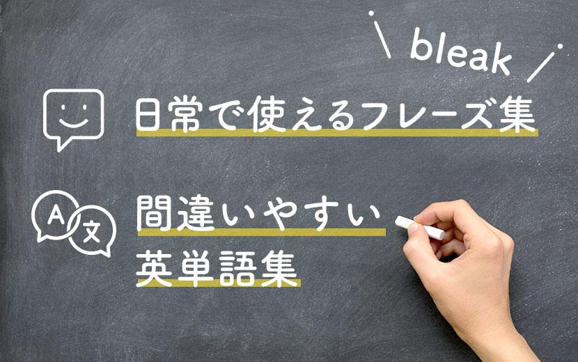 楽しく身につく英語学習コンテンツを用意