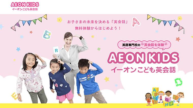 イーオンこども英会話(AEON KIDS)公式サイトのトップページキャプチャ画像