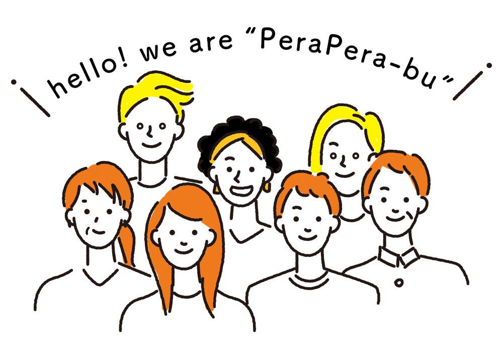 ペラペラ部のサイトへようこそ