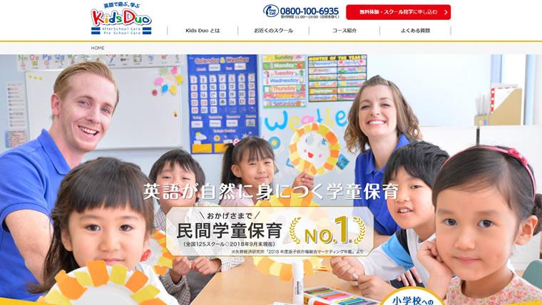 kidsduo(キッズデュオ)の画面キャプチャ画像