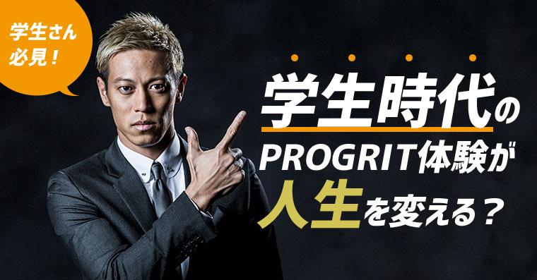 記事のアイキャッチ画像。本田圭佑が人差し指を立てている。キャッチコピーとして「学生さん必見!学生時代のPROGRIT体験が人生を変える?」と書かれている。