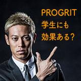 記事サムネイル画像。本田圭佑が人差し指を立てている。キャッチコピーとして「PROGRITは学生にも効果ある?」と書かれている。