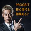 PROGRITは初心者でも効果ある?